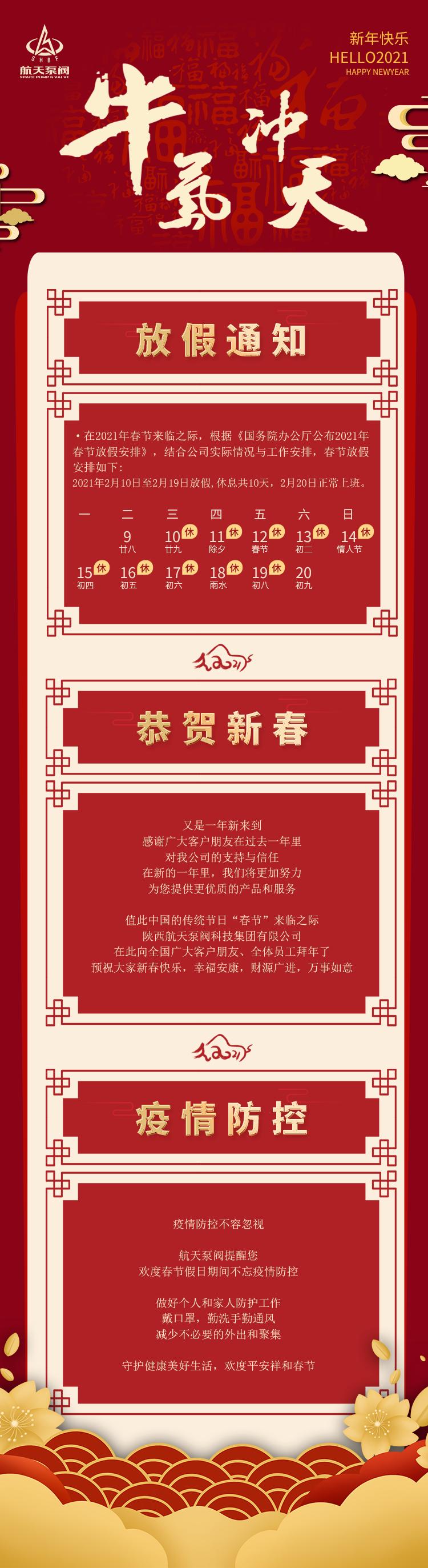 德赢-春节放假